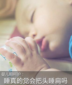 睡觉会把头睡扁,宝宝睡姿要经常更换