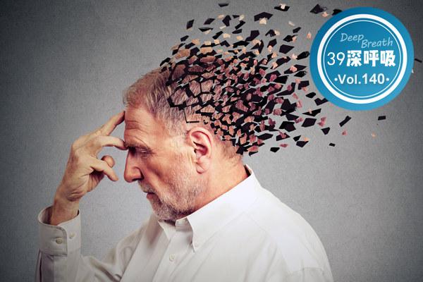 阿尔兹海默症丨老年痴呆并不遥远,这个行为出现,就该