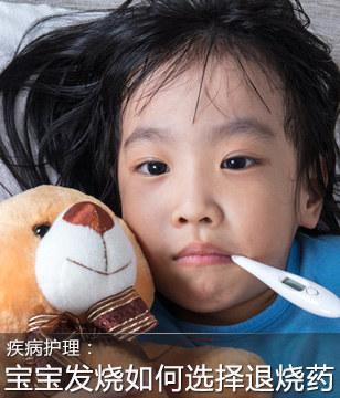 宝宝发烧,如何选择合适的退烧药?