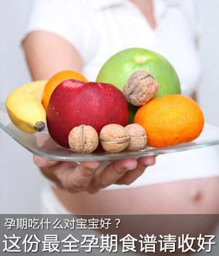 孕期吃什么对宝宝好?这份最全孕期食谱请收好