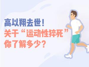 """演员高以翔去世!关于""""运动性猝死"""","""