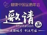 [2019年度健康中国金鹊年会] 邀请函
