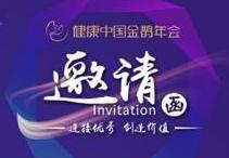 2019健康中国金鹊年会