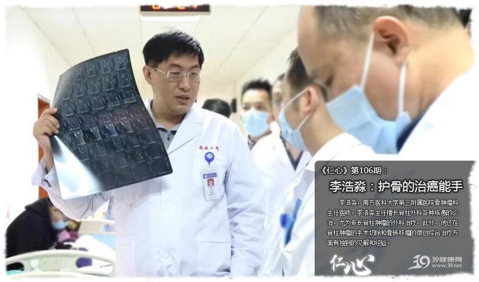 李浩淼:护骨的治癌能