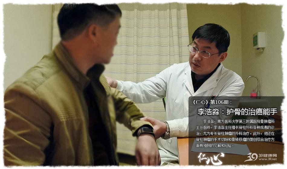 《仁心》第106期:李浩淼:护骨的治癌能手