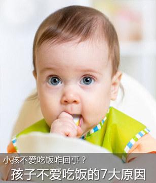 小孩不爱吃饭咋回事?揭示孩子不爱吃饭的7大原因