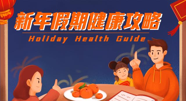 新年假期,收好这份健康攻略!