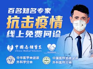 百名知名专家抗击疫情线上免费问诊