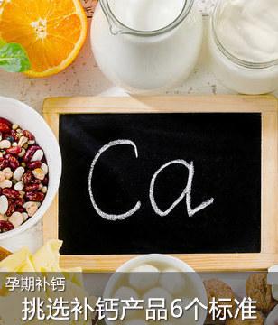 孕期补钙如何挑选产品,6个标准要牢记
