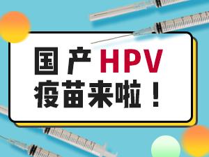 国产HPV疫苗来啦!姑娘们,