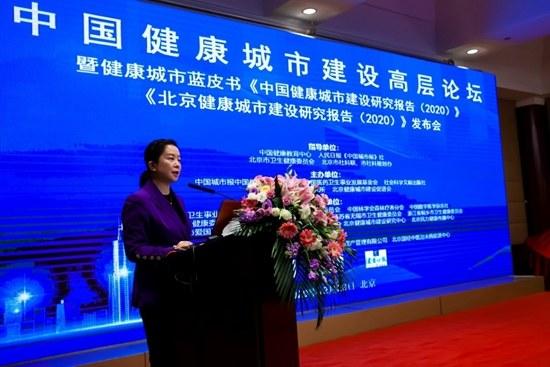 中国健康城市建设高层论坛暨健康城市蓝皮书发布会在京隆重举行中国医药卫生事业发展基金会理事长王丹出席并致辞