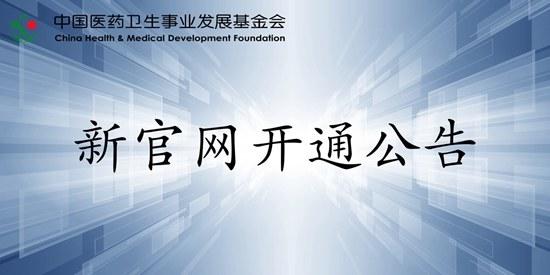 关于开通中国医药卫生事业发展基金会新官网的公告