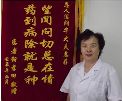 迟润华:中西医结合突破疑难杂症