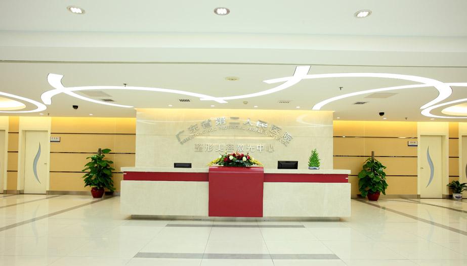 高新医院整形美容中心