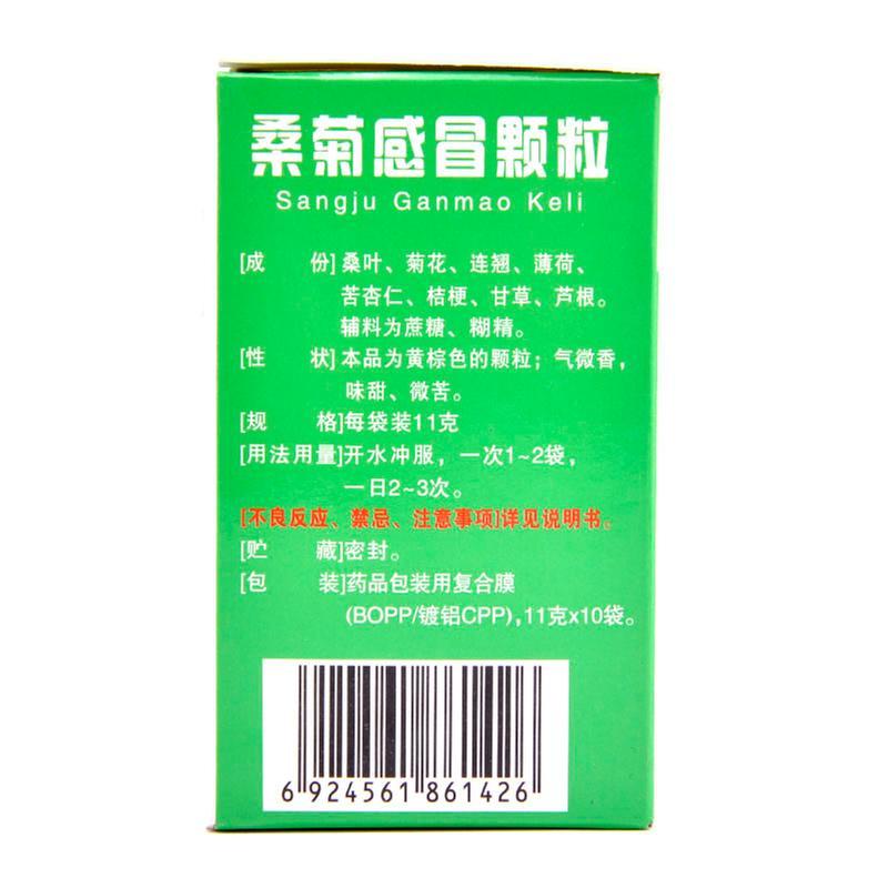 快克感冒药说明书_桑菊感冒颗粒(日田)价格-说明书-功效与作用-副作用-39药品通