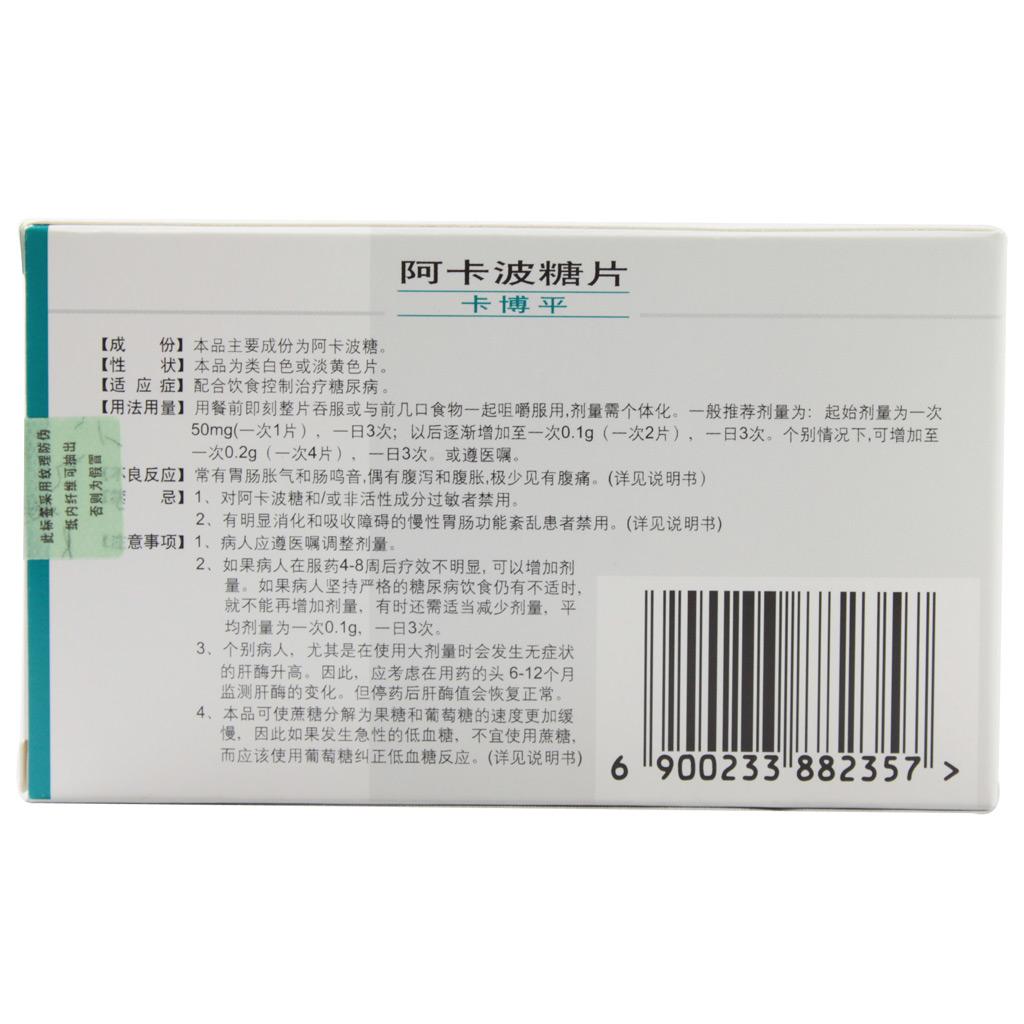 卡博平阿卡波糖片_阿卡波糖片(卡博平)价格-说明书-功效与作用-副作用-39药品通