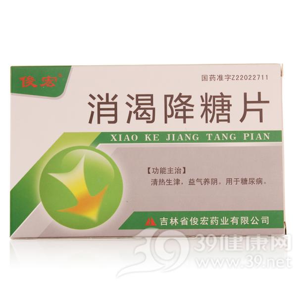 肌苷片的功效与作用_消渴降糖片(俊宏)价格-说明书-功效与作用-副作用-39药品通