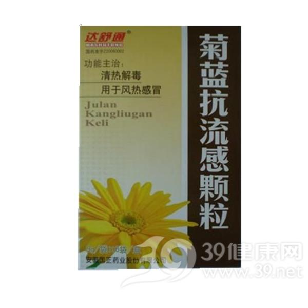 水牛角浓缩粉的功效与作用_菊蓝抗流感颗粒(达舒通)价格-说明书-功效与作用-副作用-39药品通