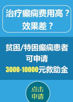 郑州治疗癫痫病的医院