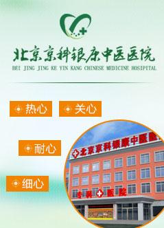 北京治牛皮癣医院