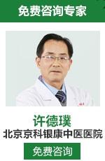 北京牛皮癣医院哪家好
