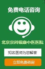 北京牛皮癣治疗效果好
