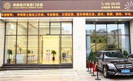 重庆有那些植发医院经典莱森