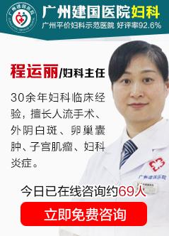 广州无痛人流医院