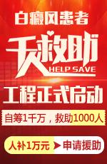 北京治疗白癜风的方法