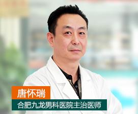 合肥九龙男科医院