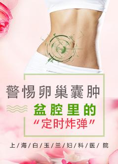 上海妇科专科医院