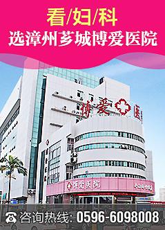 漳州博爱医院