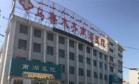乌鲁木齐南湖医院