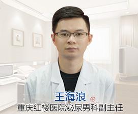 重庆红楼医院 重庆男科医院哪家好 重庆三甲男性专科医院 重庆治疗男科疾病最好的医院 39疾病百科