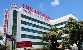 上海江城性病医院