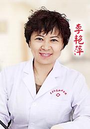 李艳萍 副主任医师 中华医学会会员 中国性学会会员 患者好评:★★★★★
