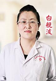 白舰波 主治医师 中华医学会会员 中国性学会会员 患者好评:★★★★★