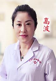 高波 执业医师 中华医学会会员 中国性学会会员 患者好评:★★★★★