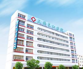上海长江医院癫痫专病