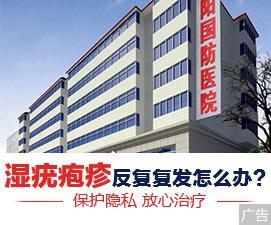 沈阳国防医院