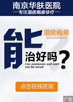南京尖锐湿疣医院