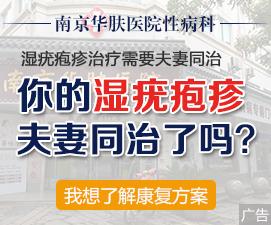 南京华肤医院品牌