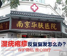 南京华肤性病医院