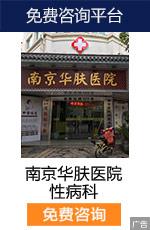 南京梅毒医院