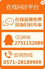 杭州妇科在线咨询