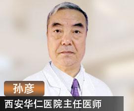 西安华仁医院性病科简介