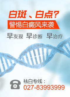 武汉白癜风专色天使在线视频在线视频偷国产精品