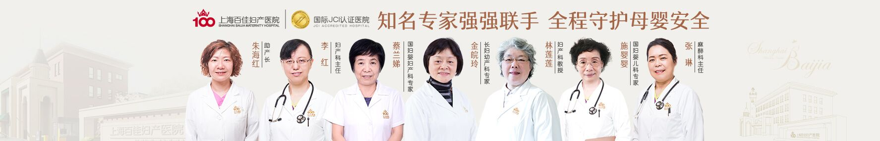 上海百佳妇产医院