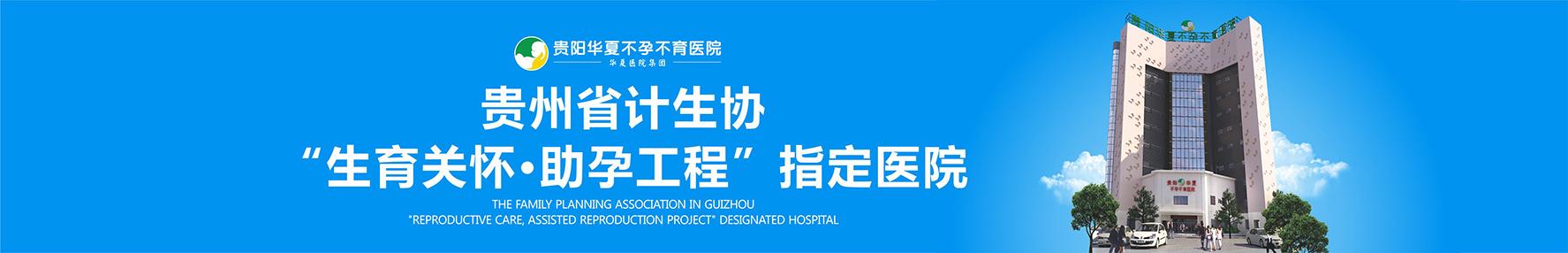 贵阳华夏医院