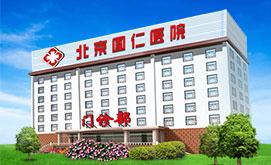 北京国仁精神病医院